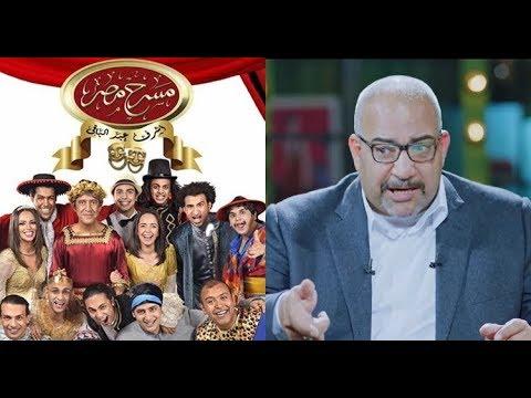 """بيومي فؤاد: """"مسرح مصر"""" ليس مسرحا ولكن"""