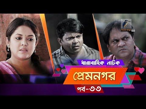 Prem Nogor | EP 33 | Bangla Natok | Mir Sabbir, Urmila, Tisha | Maasranga TV | 2018