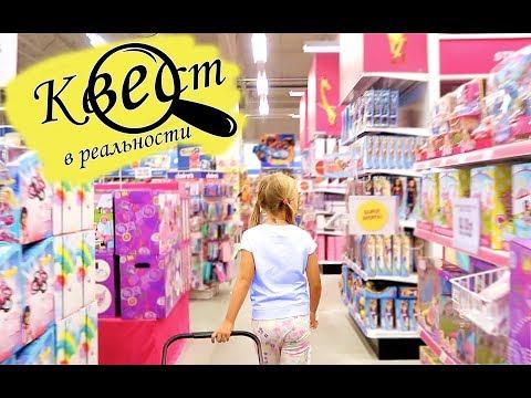 Челлендж Квест в Магазине Игрушек Николь / УСПЕТЬ за 10 МИНУТ Challenge / Playground for Fanny kids