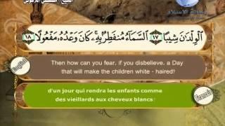 Quran translated (english francais)sorat 73 القرأن الكريم كاملا مترجم بثلاثة لغات سورة المزمل