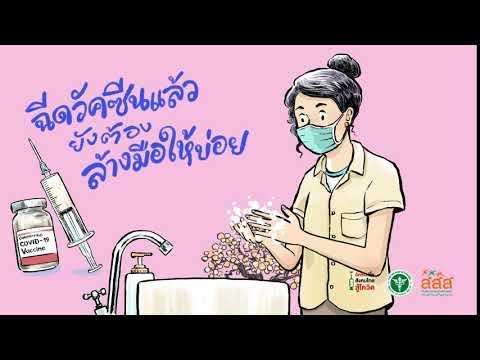 thaihealth ฉีดวัคซีนแล้วยังต้องล้างมือให้บ่อย