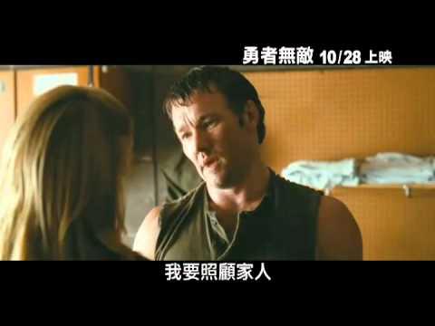 (2011)【勇者無敵】Warrior 中文電影預告