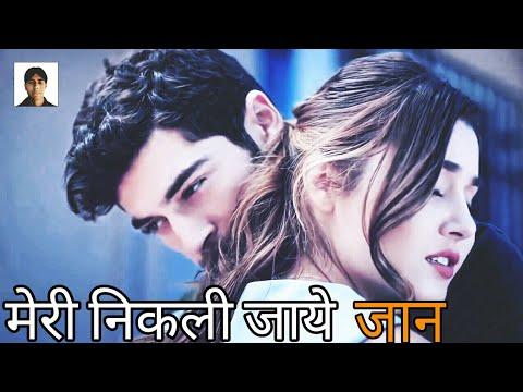Video Meri Nikli Jaye Jaan. Hayat And Murat (Pyar Lafzo Me Kahan) Full Song   Gulrez Siddiqui   download in MP3, 3GP, MP4, WEBM, AVI, FLV January 2017