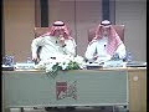 ملتقى كتاب الشهر قراءة الدكتور سعود السرحان لكتاب الدكتور عبدالرحمن الشبيلي . الجزء 2