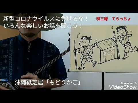 神奈川「バーチャル開放区」沖縄紙芝居「もどりかご」の画像