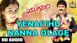 Yenaithu Nanna Olage - Ugadi - Kannada Album