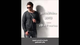 Mohamad Al Qaq - Meshta2 ktir 2013 /محمد القاق - مشتاق كتير