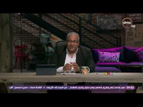 بيومي فؤاد يشرح أقدم مهنة في التاريخ للرجال