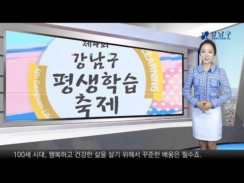 2017년 10월 넷째주 강남구 종합뉴스