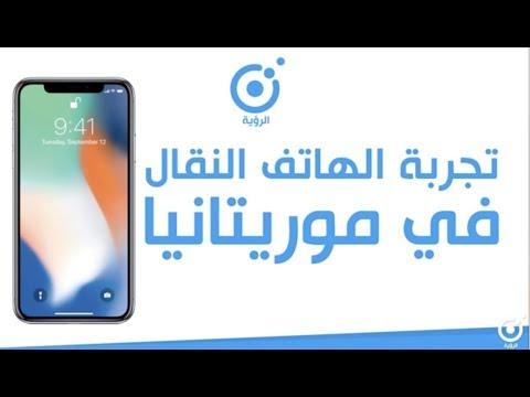 أبرز الهواتف النقالة شيوعا في موريتانيا عبر الزمن – فيديو