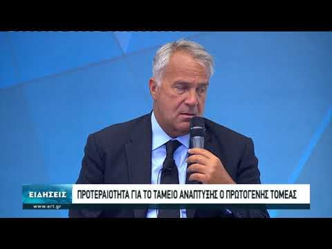 M.Βορίδης: Προτεραιότητα για το Ταμείο Ανάπτυξης ο πρωτογενής τομέας | 11/09/2020 | ΕΡΤ