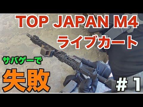 サバゲーで失敗だった事 #1 TOP JAPAN M4 ライブカート式電動ガン