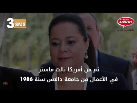مريم بنصالح شقرون : رئيسة الإتحاد العام لمقاولات المغرب