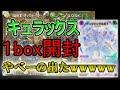 †ギラギラ†煌世主と終葬のQXを1box開封したら目玉カードが出てきた!!