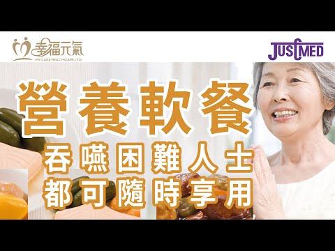 吞嚥、咀嚼困難或口腔易殘留食物的老友記,不用再吃淡而無味的碎餐糊餐?日本製造.幸福元氣營養軟餐幫到手!