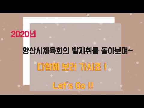 ★2020년 양산시체육회 연말 인사영상