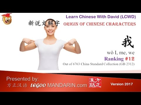 Origin of Chinese Characters - 0012 我 wǒ I, me, we - Learn Chinese with Flash Cards