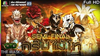 THE MASK วรรณคดีไทย | EP.10 SEMI-FINAL กรุ๊ปไม้โท  | 30 พ.ค. 62 Full HD