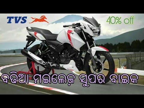 Download Latest Bikes in Odisha India 2018 | New Bike Launches top 3mileage Bike. #oldbike HD Mp4 3GP Video and MP3