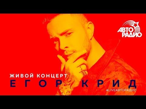 Живой концерт Егора Крида на Авторадио (#LIVE Авторадио)