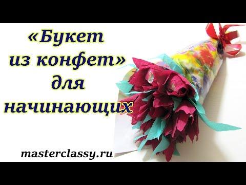 Sweet - design tutorial. Мастер-класс «Букет из конфет» для начинающих: видео урок
