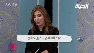 برنامج اهدر   هل يتمتع المواطن الجزائري بالثقافة السياحية .. آراء المواطنيين في الموضوع
