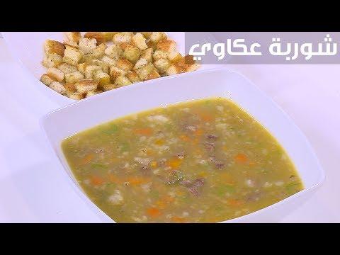العرب اليوم - شاهد:طريقة تحضير طاجن عكاوي بطعم رائع