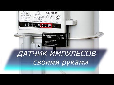 Датчики импульсов для газовых счетчиков