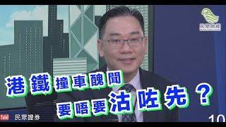 Video 港鐵撞車醜聞...要唔要沽咗先?_20190319 MP3, 3GP, MP4, WEBM, AVI, FLV Maret 2019