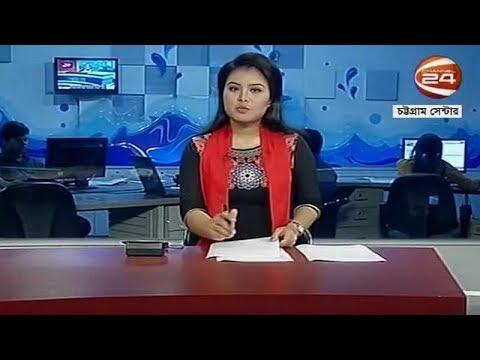 চট্টগ্রাম 24 (Chittagong 24) - 5.30PM - 18 September 2018
