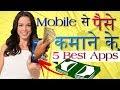 Internet se Paise Kaise Kamaye in Hindi/Urdu,Top 5 Apps!