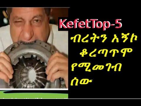 KefetTop-5: ድፍን አለምን ያነጋገሩ 5 አስደናቂ ሀይልን የታደሉ ሰዎች