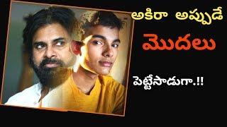 Video Akira Nandan | Pawan Kalyan Son  Akira Nandan MP3, 3GP, MP4, WEBM, AVI, FLV April 2019