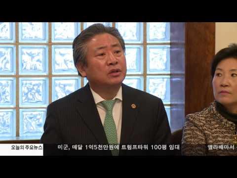 뉴욕한인회 99년 리스권 논란 7.19.17 KBS America News