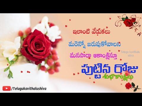 Happy birthday quotes - Birthday Wishes in Telugu, పుట్టినరోజు శుభాకాంక్షలు, Happy Birthday wishes