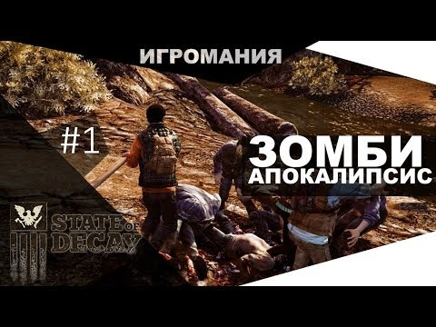 State Of Decay #1 - Зомби апокалипсис