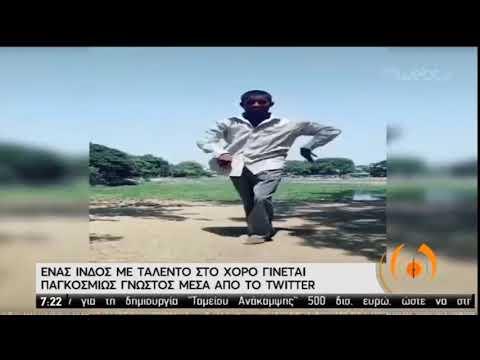 Ινδός με έφεση στο χορό, «σαρώνει» στο Tik-Tok! | 20/05/2020 | ΕΡΤ