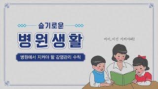 [슬기로운 병원생활] 병원에서 지켜야 할 감염관리 수칙 미리보기