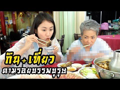 ปล้นแม่เที่ยว- แต่งจีนกินแหลก ตามรอยบรรพบุรุษ EP. 18