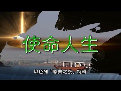 電視節目TV1311 以色列恩典之旅 (六) - 使命人生 (HD 粵語) (千古奇謎系列)