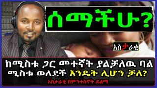 Ethiopia: ሰማችሁ? ከባለቤቱ ጋር [የፍቅር-ጨዋታ ማድረግ ያልቻለዉ ባል] ሚስቱ ወለደችለት አስታራቂ በምንተስኖት ይልማ #SamiStudio