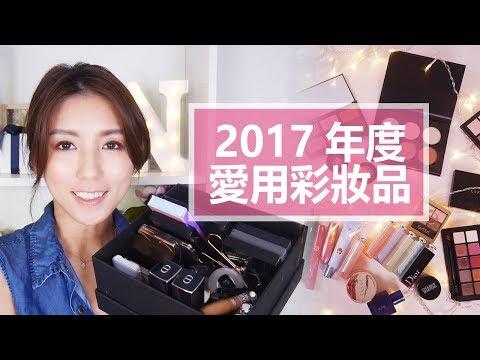 2017年度愛用彩妝品