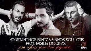 Konstantinos Pantzis & Nikos Souliotis - Έλα Όμως Που Δεν Περνάει (feat. Vasilis Doukas) videoclip