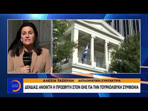 Video - Η απάντηση Δένδια σε Τσαβούσογλου και τα υπόκωφα μηνύματα