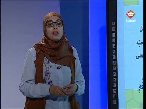 حصة مراجعة في مادة العربية لتلاميذ السنة التاسعة أساسي | الحصة الثالثة عشر