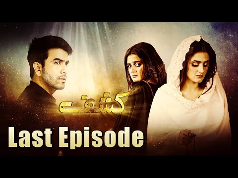 Kashf | Last Episode | HUM TV Drama | 27 October 2020