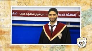 مناقشة رسالة ماجستير الباحث أحمد الداية