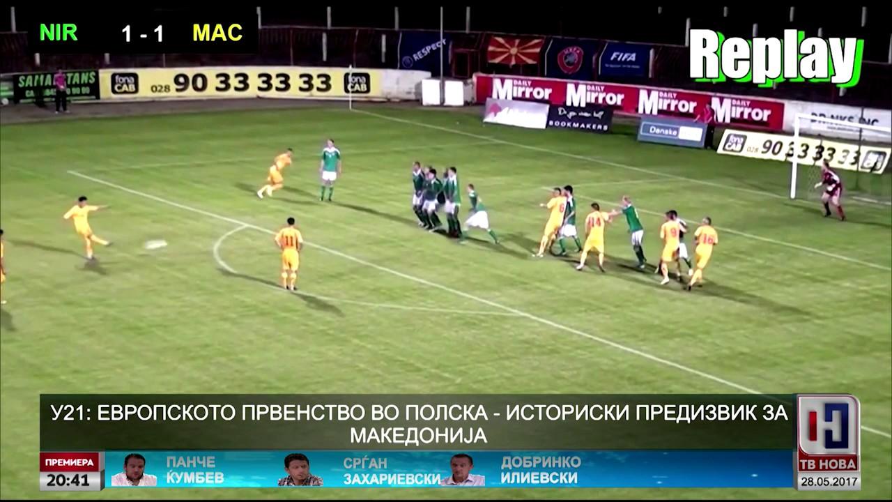 У21: Европско првенство во Полска – Историски предизвик за Македонија
