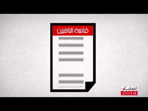 ISIE - Procédures De Vote Pour Les Élections à l'étranger
