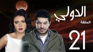 مسلسل الدولي | باسم سمرة . رانيا يوسف - الحلقة | 21| EL Dawly Series Eps